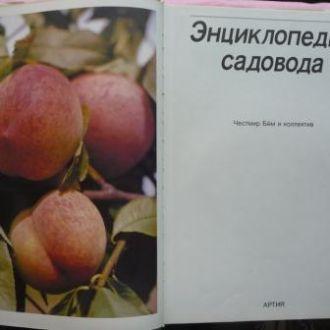 Книга Энциклопедия садовода (Артия, Прага) 408 стр