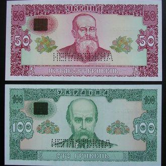 Украина набор 1992 50 + 100 гривень UNC 2 банкноты
