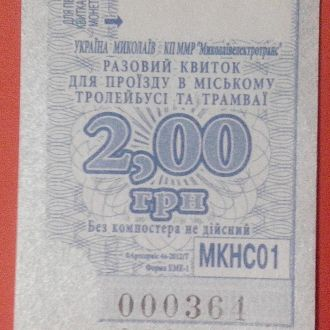 Николаев Талон Электротранспорт 2 грн. НОВИНКА
