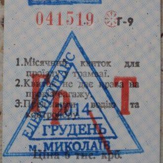 Проездной Николаев Декабрь 2014 г. Уникальный