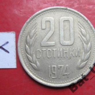 БОЛГАРИЯ. 20 стотинок 1974 г.