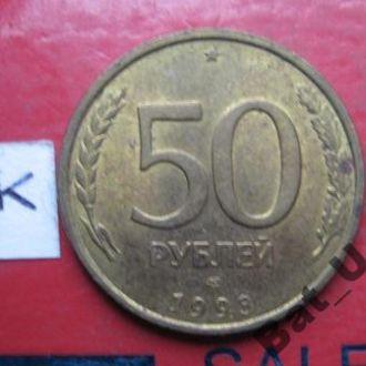 """РОССИЯ 50 рублей 1993 г. (""""3"""" круглая)."""