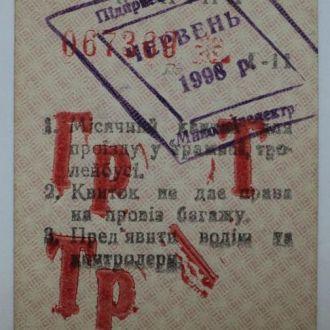 Проездной Николаев 1998 г.