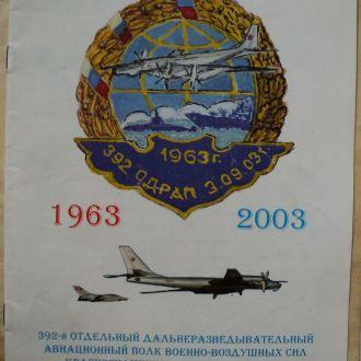 Памятный Диплом Ветерана 392-го ОДРАПа ВВС