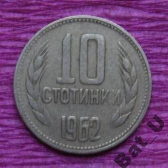 Болгария, 10 стотинок 1962 года.