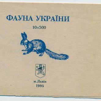 УКРАИНА 1995 БУКЛЕТ ФАУНА ПОЛНАЯ СЕРИЯ РЕДКОСТЬ