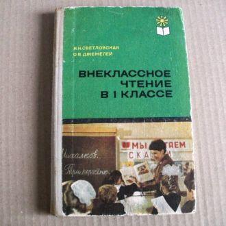 Светловская_Внеклассное чтение в 1 классе_1981г