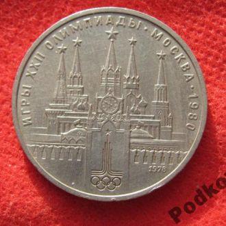 1 рубль  1978 года  Олимпиада, Кремль !!!