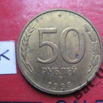 """РОССИЯ 50 рублей 1993 г. (""""3"""" прямая)."""