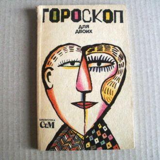 Гороскоп для двоих (сост.Репина)_1991г