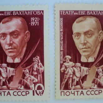 Театр Вахтангова Разновид по цвету 1971 г.