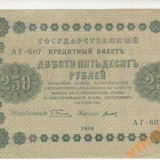 250 рублей 1918 год Титов СОСТОЯНИЕ