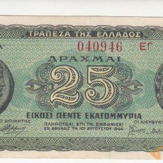 ГРЕЦИЯ 25 000 000 драхм 1944 г сер справа aUNC-XF