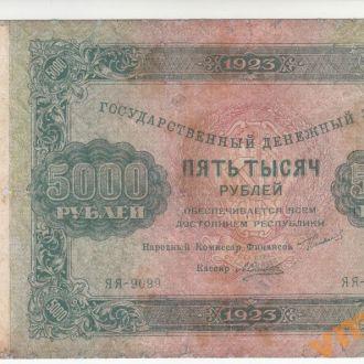 5000 рублей 1923 год Силаев