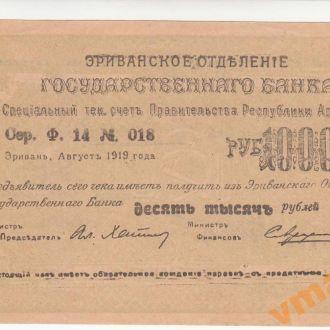 Армения Ереван ОГБ 10000 рублей 1919 год aUNC