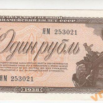 1 рубль 1938 год серия ЯМ UNC-aUNC