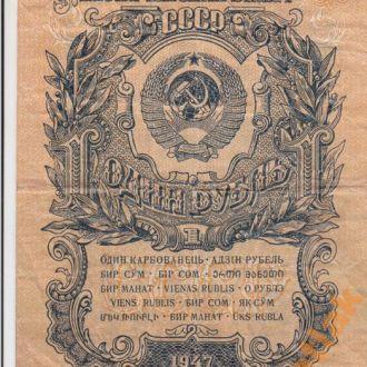 1 рубль 1947 (1957) год 15 лент серия бн