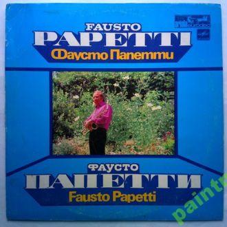 Оркестр Фаусто Папетти.