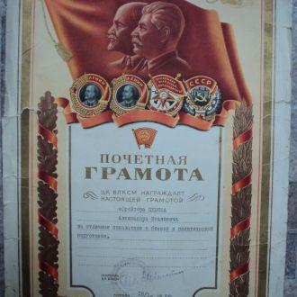 Грамота ЦК ВЛКСМ на военнослужащего 1956 год