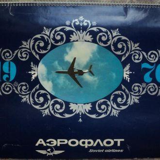 Календарь настенный Аэрофлот 1976 Большой