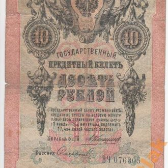 10 рублей 1909 год Коншин Софронов