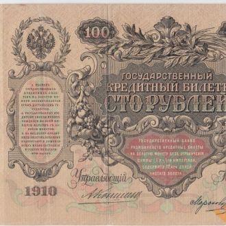 100 рублей 1910 год Коншин Морозов