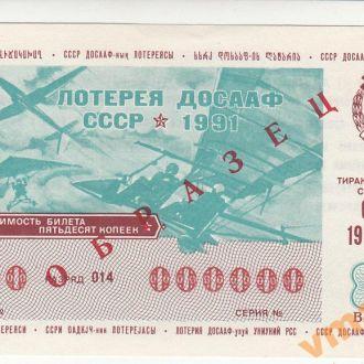 ОБРАЗЕЦ Лотерея ДОСААФ 1 выпуск 1991 год UNC