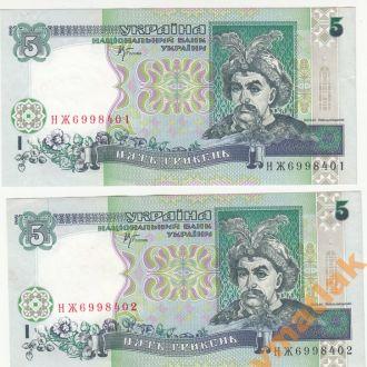 5 гривен 2001 год серия НЖ 2 шт №№ подряд UNC-aUNC