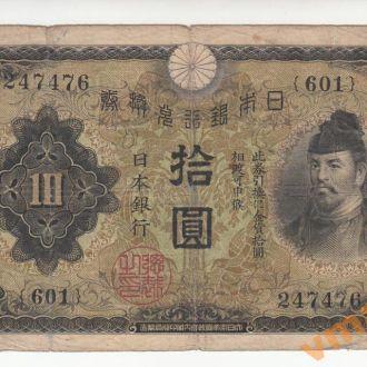 Япония 10 иен 1930 год