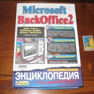 Грин, Додж Microsoft BackOffice2