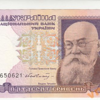 50 гривен 1996 года Гетьман серия АК UNC