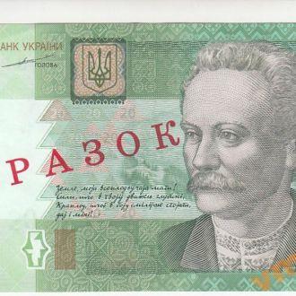 ОБРАЗЕЦ 20 гривен 2003 год UNC
