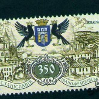 YY 2012 г. 350 лет городу Ивано-Франковску