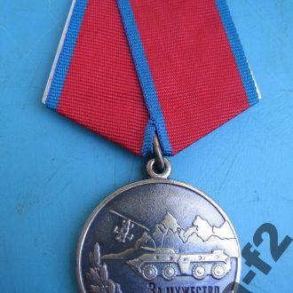 Медаль Антитерор За Мужество и Отвагу Состояние Лю
