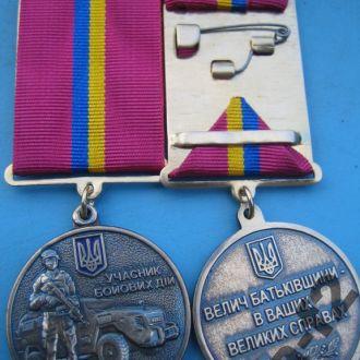 Медаль Учасник Бойових Дій с чістим документом