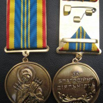 Медаль Волонтерам За Благодійну Діяльність с чисты