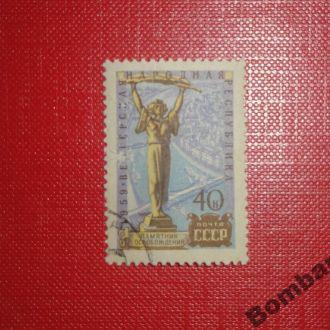 СССР № 2287