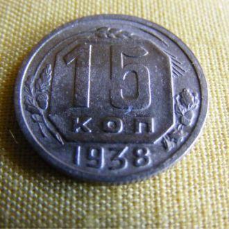 15 коп 1938р СРСР