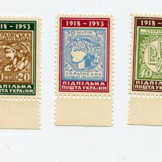 УКРАИНА 1953 ППУ ПІДПІЛЬНА ПОШТА УКРАЇНИ ШАГІВКИ