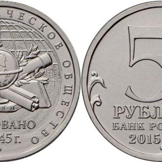Россия 5 рублей 2015 ГЕОГРАФИЧЕСКОЕ ОБЩЕСТВО