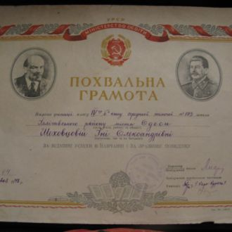 ГРАМОТА 1948 ОДЕССА СССР ШКОЛА ЛЕНИН СТАЛИН