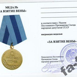 Чистое Удостоверение на медаль За Взятие Вены Умал