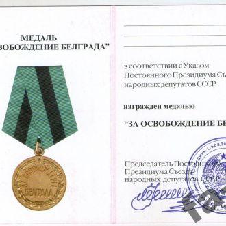 Чистое Удостоверение на медаль За Освобождение Бел