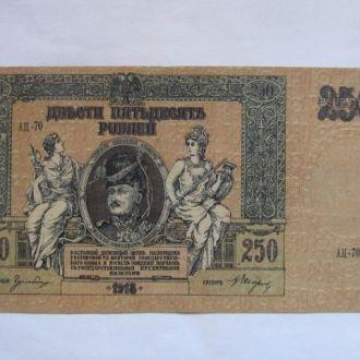 Россия   г.Ростов   250   рублей   1918   год