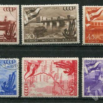 СССР 1947 год гашеные Серия 10лет КАНАЛУ