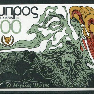 Кипр 1978 год Блок ** Искусство
