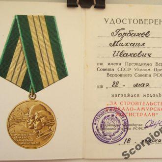 За строительство БАМа 1987 г.вручения. Горбанев М. И.  Состояние!