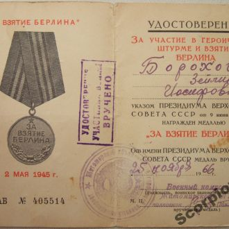 За взятие Берлина 1966 г. вручения. Борохов Зейлик Иосифович