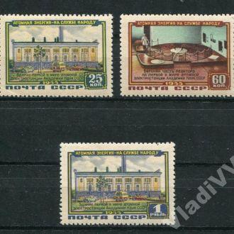 СССР 1956 год Серия * Атомная Станция