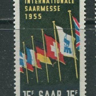 СААР 1955 год Одиночка * Флаги